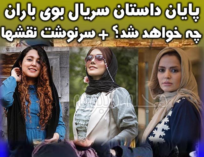 سپیده خداوردی و مهسا هاشمی بازیگران سریال بوی باران