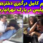 برخورد پلیس با دختر تهرانپارس آب بازی + فیلم درگیری پلیس با دختر در تهرانپارس