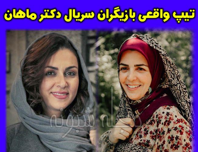 شیوا ابراهیمی بازیگر سریال خانواده دکتر ماهان