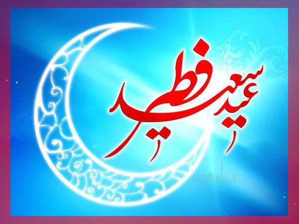 متن ادبی تبریک عید فطر و پیامک های جدید عید سعید فطر 98