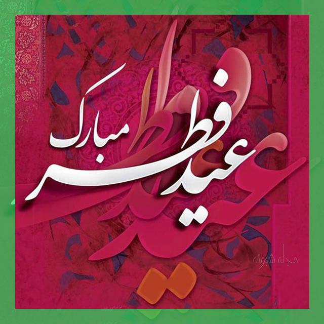 عکس عید فطر مبارک باد و تبریک عید سعید فطر 98