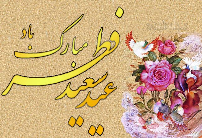 عکس عید فطر مبارک باد