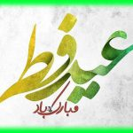 متن تبریک رسمی عید فطر 1400 و پیامک های جدید عید سعید فطر 1400