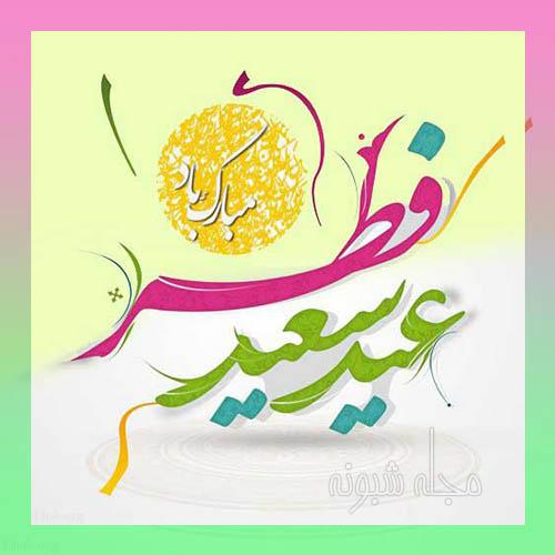 عکس پروفایل تبریک عید فطر مبارک 98