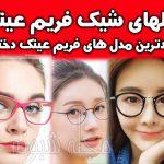 مدل عینک طبی دخترانه و زنانه 2021 جدید و مدل جدید فریم عینک طبی