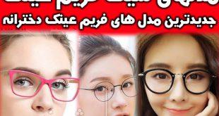 مدل فریم عینک طبی دخترانه جدید | مدل های جدید فریم عینک طبی دخترونه