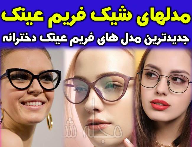 مدل فریم عینک طبی دخترانه جدید | فریم های شیک عینک جدید دخترانه