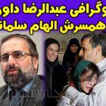 بیوگرافی عبدالرضا داوری و همسرش الهام سلمانی
