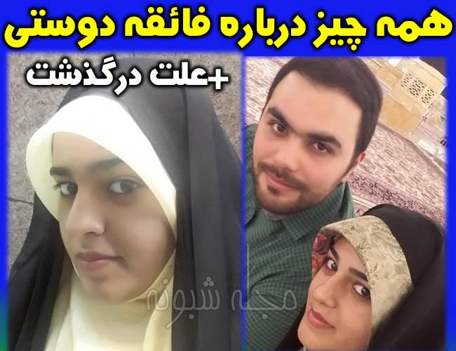 اینستاگرام فائقه دوستی مجری گردونه | بیوگرافی فائقه دوستی و همسرش + درگذشت فائقه دوستي