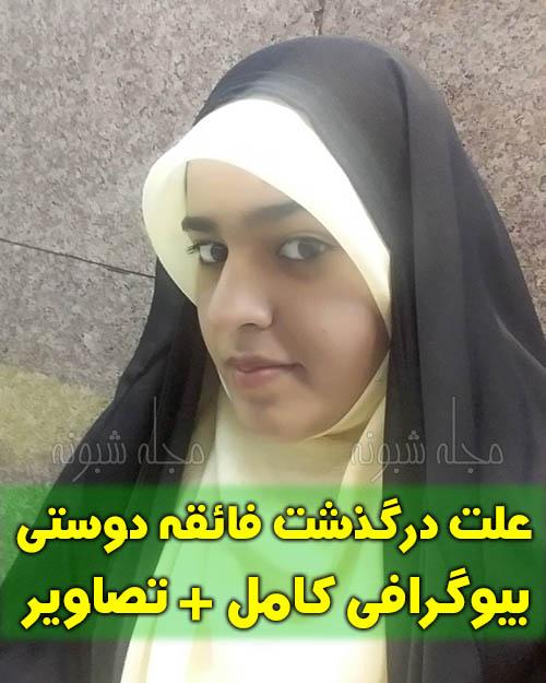 فائقه دوستی مجری درگذشت | عکس فائقه دوستی مجری برنامه گردونه