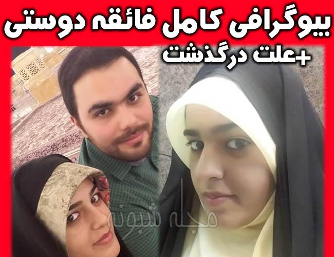 فائقه دوستی مجری | بیوگرافی فائقه دوستی و همسرش + درگذشت فائقه دوستي