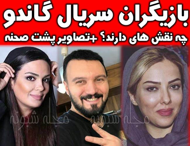 سریال گاندو | تیتراژ و بازیگران سریال گاندو + ساعت پخش و خلاصه داستان