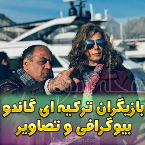 بازیگر ترکیه ای سریال گاندو
