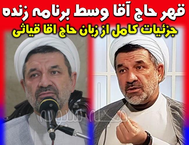 حجتالاسلام غیاث | بیوگرافی حاج آقا غیاث و قهر کردن حاج آقا وسط برنامه زنده