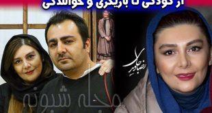هنگامه قاضیانی بازیگر | بیوگرافی و عکس های هنگامه قاضیانی و همسر و پسرش +ماجرای طلاق