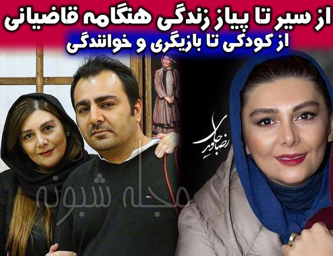 عکس های هنگامه قاضیانی و همسر و پسرش +ماجرای طلاق