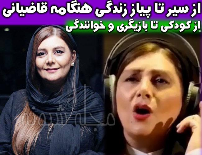 هنگامه قاضیانی بازیگر   بیوگرافی و عکس های هنگامه قاضیانی و همسر و پسرش +ماجرای طلاق
