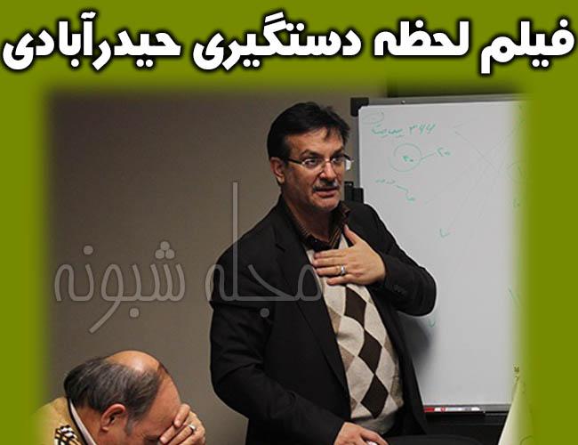 دستگیری حیدرآبادی مدیرعامل سابق بانک سرمایه علیرضا حیدرآبادی پور کیست؟