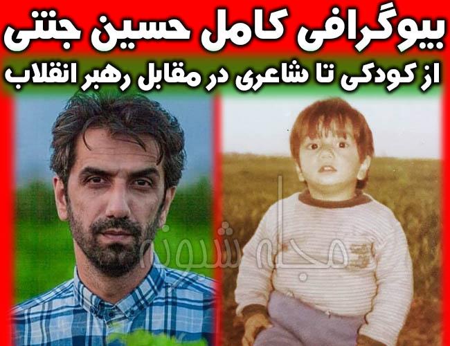 بازداشت حسین جنتی شاعر و بیوگرافی حسين جنتي