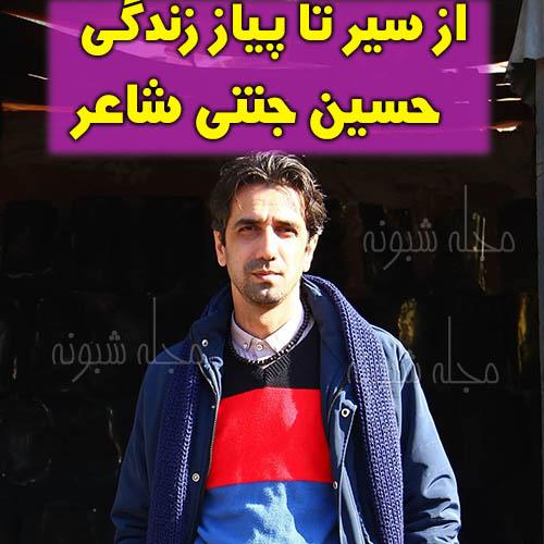 بیوگرافی حسین جنتی شاعر و علت بازداشت