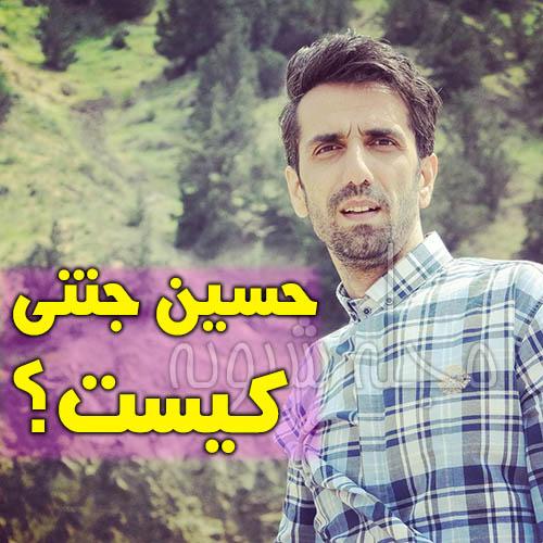 حسین جنتی شاعر کیست؟ + علت بازداشت حسين جنتي