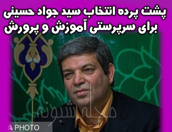 بیوگرافی سید جواد حسینی سرپرست وزارت آموزش و پرورش + سوابق