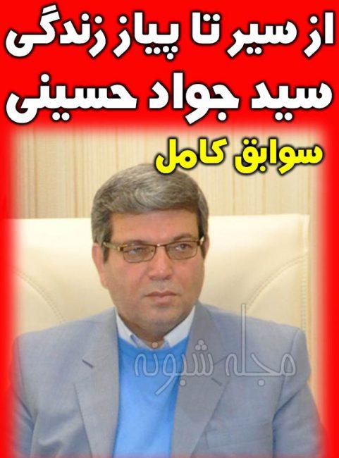 سید جواد حسینی کیست؟ + سوابق سرپرست وزارت آموزش و پرورش شد