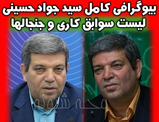 سید جواد حسینی کیست؟ سرپرست وزارت آموزش و پرورش