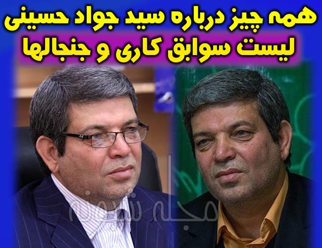 سید جواد حسینی کیست؟ سوابق و بیوگرافی سيد جواد حسيني