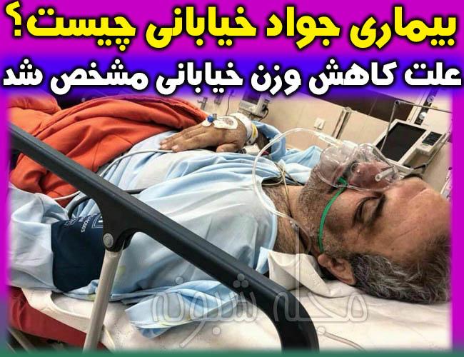 مريضي و بيماري جواد خياباني