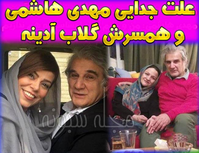 علت جدایی مهدی هاشمی و گلاب آدینه | طلاق گلاب آدينه از مهدي هاشمي