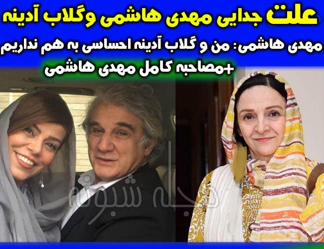 علت جدایی مهدی هاشمی و گلاب آدینه | دلیل طلاق گلاب آدينه از مهدي هاشمي