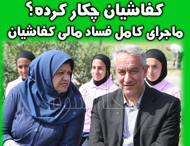 علی کفاشیان و همسرش عاطفه طباطبایی