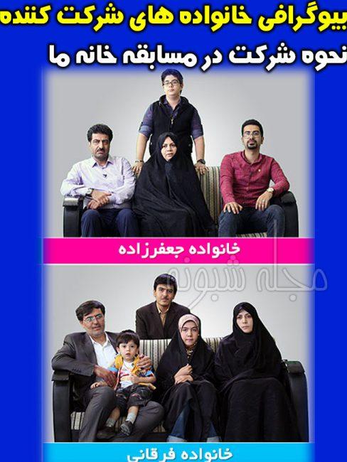 خانواده های شرکت کننده فصل هفتم مستند مسابقه خانه ما