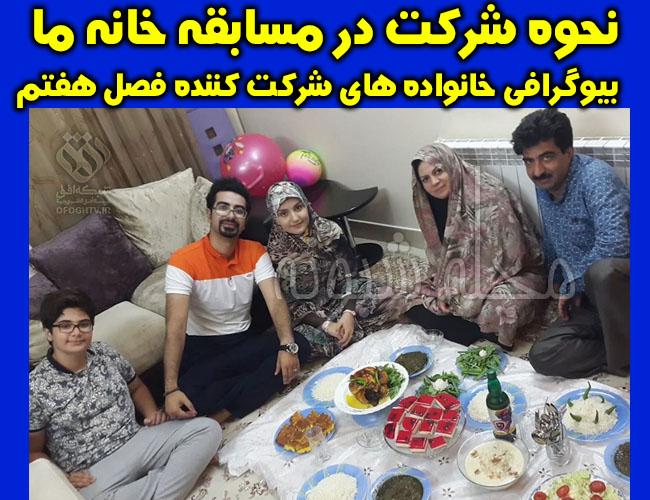 معرفی خانواده های مستند مسابقه خانه ما فصل هفتم
