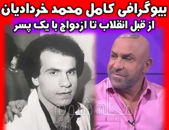 محمد خردادیان رقاص | بیوگرافی محمد خردادیان و ازدواج با پسر 21 ساله