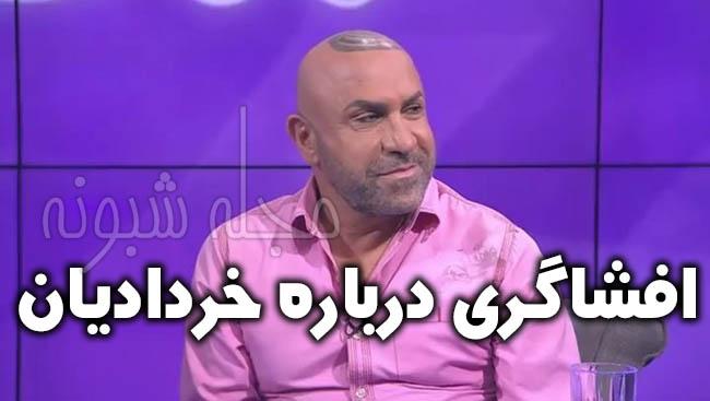 همجنسگرایی محمد خردادیان و ازدواج با پسر 21 ساله