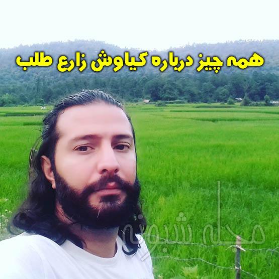 اینستاگرام کیاوش زارع طلب بازیگر نقش حاج جواد در سریال دنیای گمشده