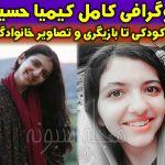 کیمیا حسینی بازیگر سریال خانواده دکتر ماهان