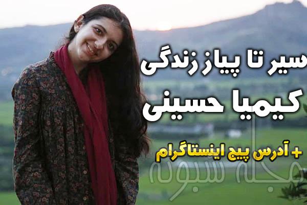 کیمیا حسینی بازیگر | بیوگرافی کیمیا حسینی و تصاویر + اینستاگرام