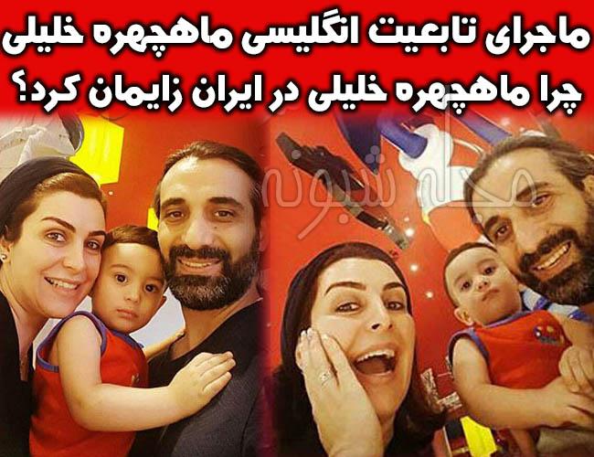 تابعیت انگلیسی ماهچهره خلیلی و به دنیا آوردن فرزندنش در ایران