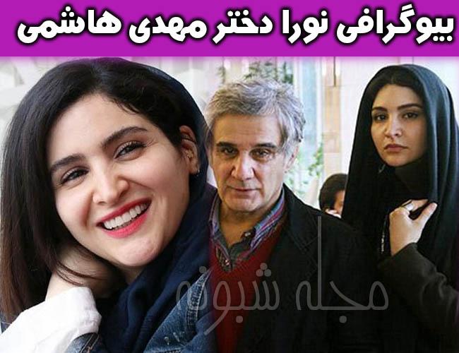 مهدی هاشمی و دخترش نورا هاشمی