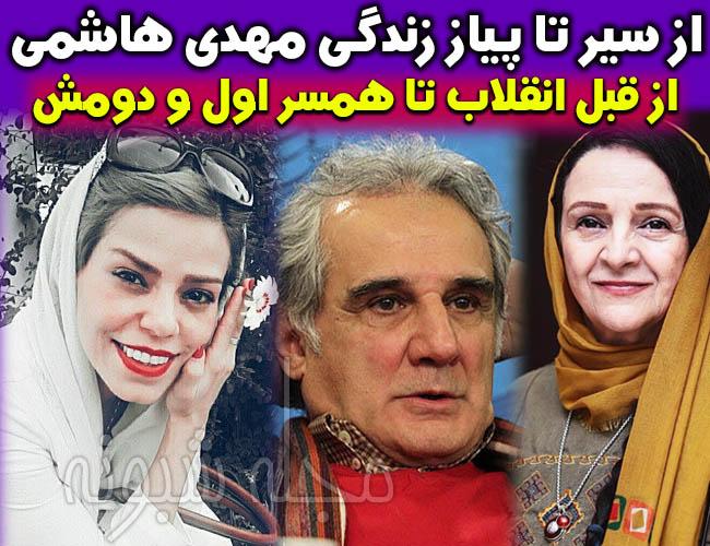 مهدی هاشمی بازیگر و گلاب آدینه , مهدی هاشمی و مهنوش صادقی