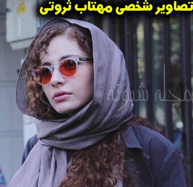 مهتاب ثروتی بازیگر نقش سارا در سریال در جستجوی آرامش کیست؟