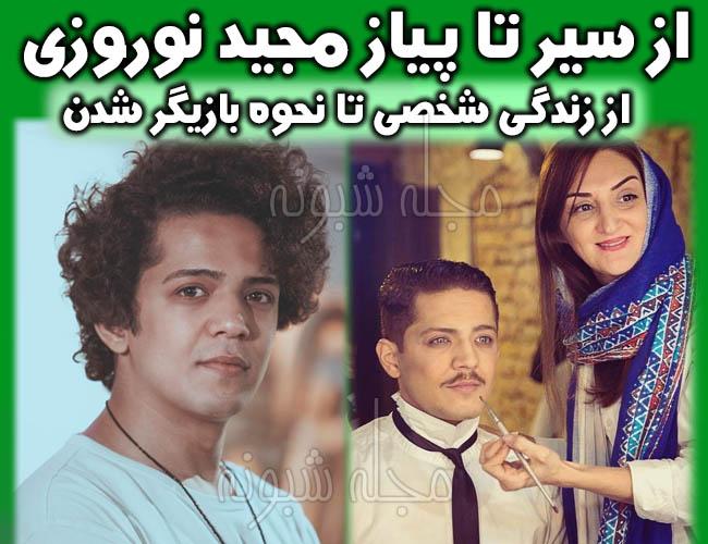 مجید نوروزی بازیگر   بیوگرافی مجيد نوروزي و همسرش + ماجرای ازدواج