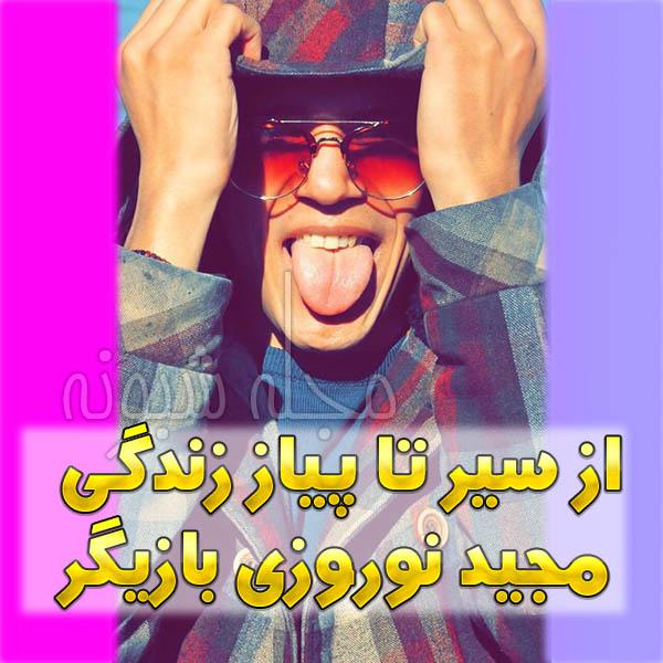عکس لو رفته مجید نوروزی بازیگر