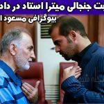 مسعود استاد برادر میترا استاد