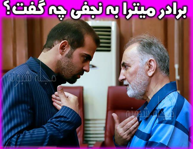مسعود استاد برادر میترا استاد کیست؟ بیوگرافی و صحبت های برادر میترا استاد
