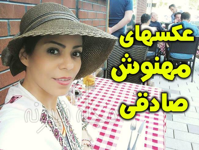 عکس های مهنوش صادقی بازیگر زن دوم مهدی هاشمی