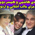 ازدواج مهدی هاشمی با مهنوش صادقی